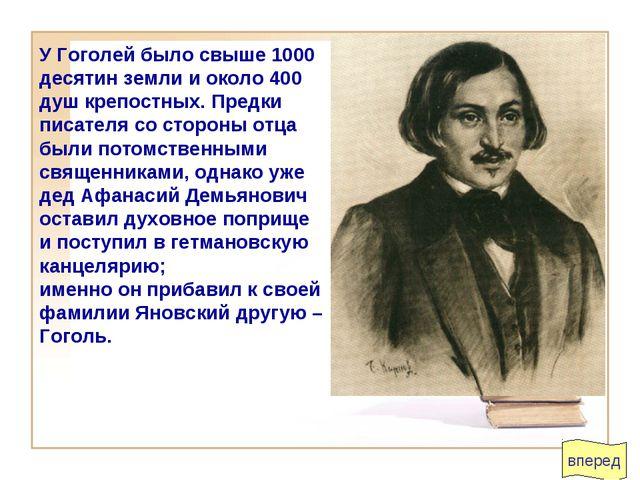 У Гоголей было свыше 1000 десятин земли и около 400 душ крепостных. Предки пи...