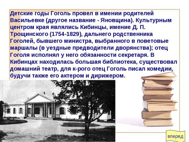 вперед Детские годы Гоголь провел в имении родителей Васильевке (другое назва...