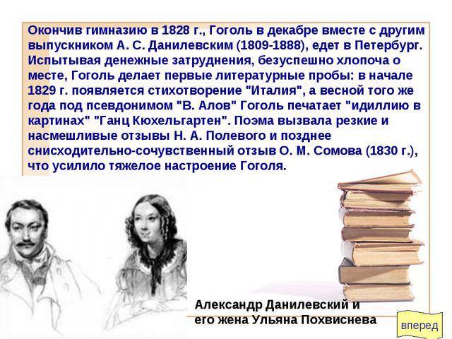 вперед Окончив гимназию в 1828 г., Гоголь в декабре вместе с другим выпускник...