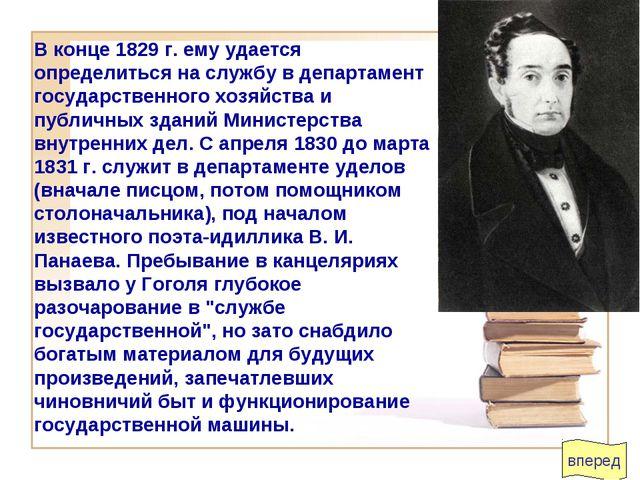 вперед В конце 1829 г. ему удается определиться на службу в департамент госуд...