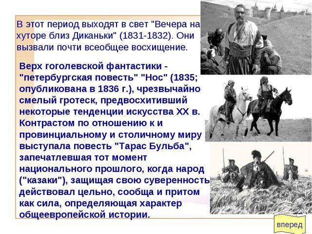 """вперед вперед В этот период выходят в свет """"Вечера на хуторе близ Диканьки"""" (..."""