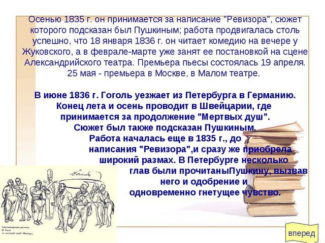 """вперед Осенью 1835 г. он принимается за написание """"Ревизора"""", сюжет которого..."""