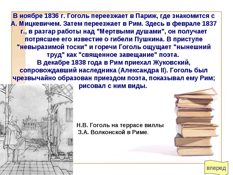 вперед В ноябре 1836 г. Гоголь переезжает в Париж, где знакомится с А. Мицкев...