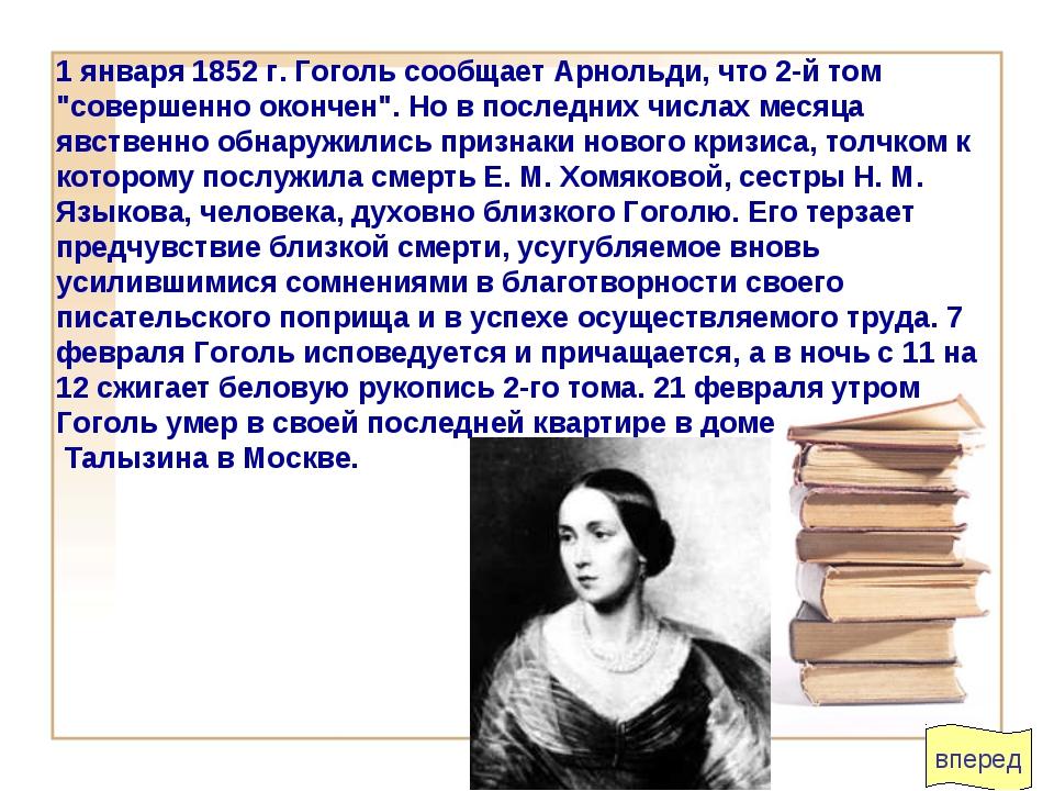 """вперед 1 января 1852 г. Гоголь сообщает Арнольди, что 2-й том """"совершенно око..."""
