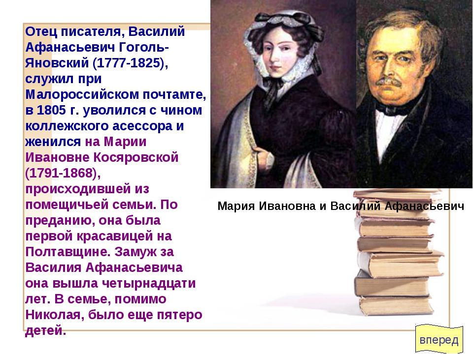 вперед Отец писателя, Василий Афанасьевич Гоголь-Яновский (1777-1825), служил...