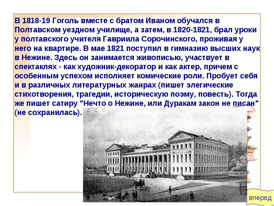 вперед В 1818-19 Гоголь вместе с братом Иваном обучался в Полтавском уездном...