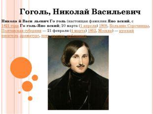 Гоголь, Николай Васильевич Никола́й Васи́льевич Го́голь (настоящая фамилия Ян