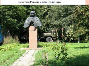 Памятник Гоголю у дома его детства