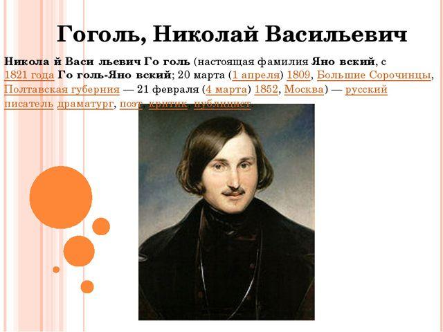 Гоголь, Николай Васильевич Никола́й Васи́льевич Го́голь (настоящая фамилия Ян...