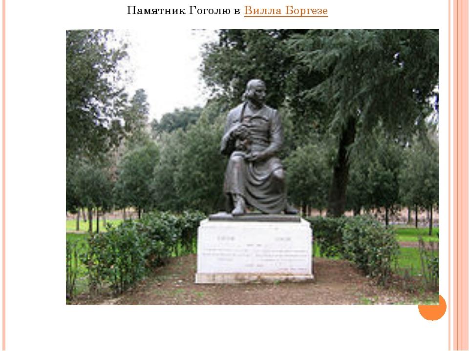 Памятник Гоголю в Вилла Боргезе
