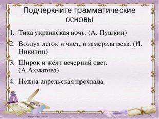Подчеркните грамматические основы Тиха украинская ночь. (А. Пушкин) Воздух лё