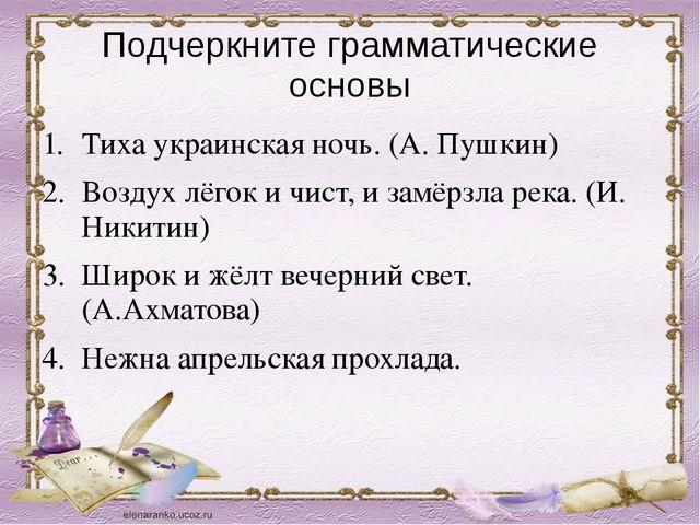 Подчеркните грамматические основы Тиха украинская ночь. (А. Пушкин) Воздух лё...
