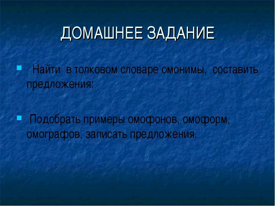 ДОМАШНЕЕ ЗАДАНИЕ Найти в толковом словаре омонимы, составить предложения; Под...