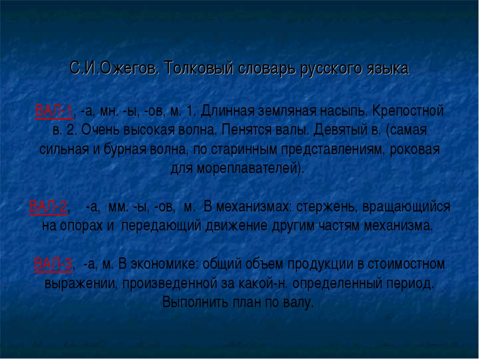 С.И.Ожегов. Толковый словарь русского языка ВАЛ-1, -а, мн. -ы, -ов, м. 1. Дли...