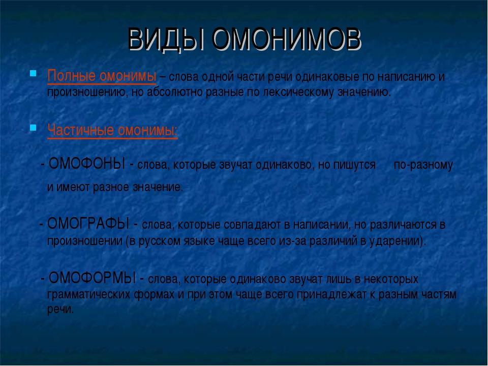 ВИДЫ ОМОНИМОВ Полные омонимы – слова одной части речи одинаковые по написанию...