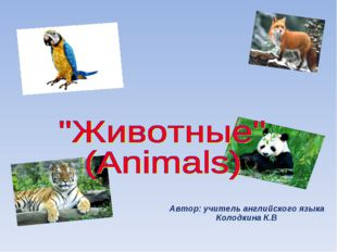 Автор: учитель английского языка Колодкина К.В