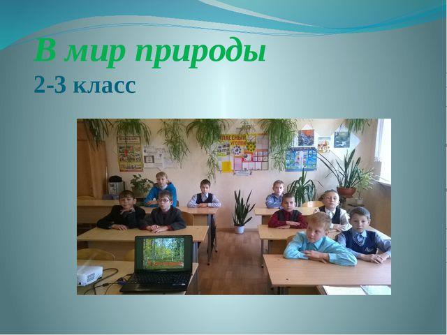 В мир природы 2-3 класс