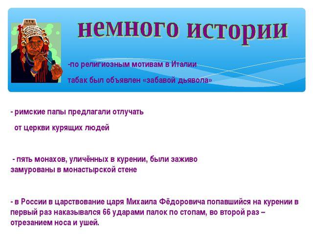 -по религиозным мотивам в Италии табак был объявлен «забавой дьявола» - римс...
