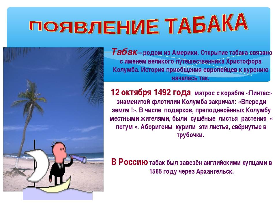 Табак – родом из Америки. Открытие табака связано с именем великого путешеств...