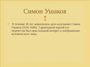 В течение 30 лет живописное дело возглавлял Симон Ушаков (1626-1686). Характ