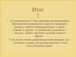 Русская живопись 17 века пронизана противоречиями. Противоречия заключаются в