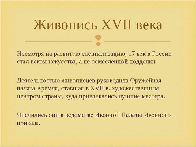 Несмотря на развитую специализацию, 17 век в России стал веком искусства, а н...