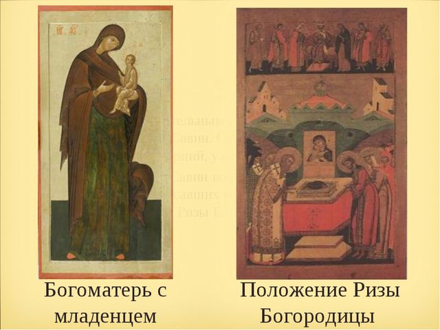 Еще одним замечательным русским живописцем 17 века был Назарий Савин. Савин п...