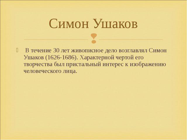 В течение 30 лет живописное дело возглавлял Симон Ушаков (1626-1686). Характ...