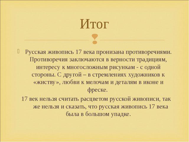 Русская живопись 17 века пронизана противоречиями. Противоречия заключаются в...