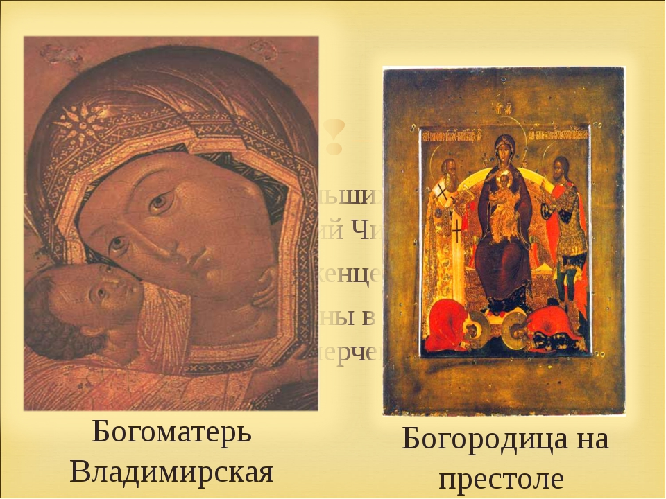 В начале 17 века больших успехов добился Прокопий Чирин. Чирин был уроженцем...