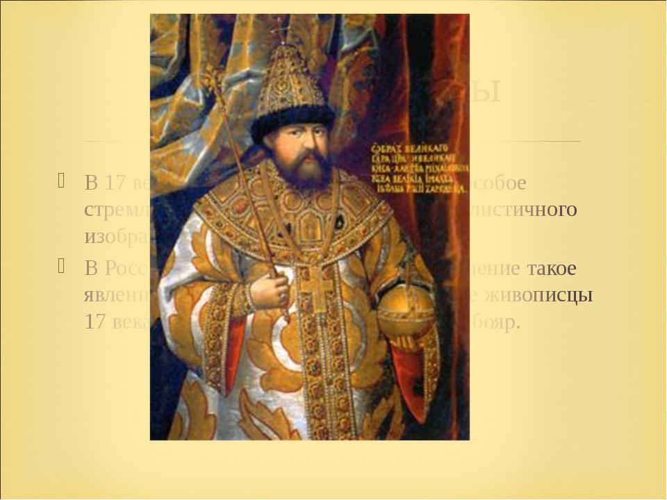 В 17 веке русской живописи выделятся особое стремление художников, стремление...