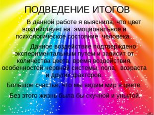ПОДВЕДЕНИЕ ИТОГОВ В данной работе я выяснила, что цвет воздействует на эмоцио