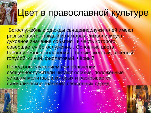 Цвет в православной культуре Богослужебные одежды священнослужителей имеют ра...