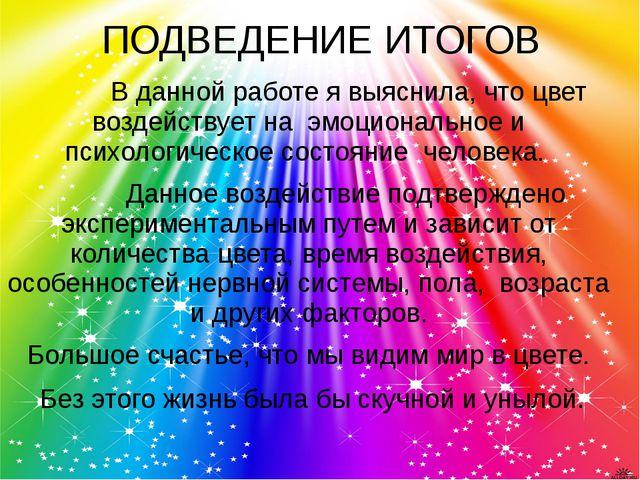 ПОДВЕДЕНИЕ ИТОГОВ В данной работе я выяснила, что цвет воздействует на эмоцио...