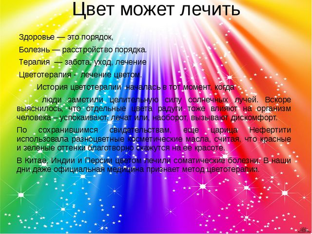 Цвет может лечить Здоровье — это порядок, Болезнь — расстройство порядка. Тер...