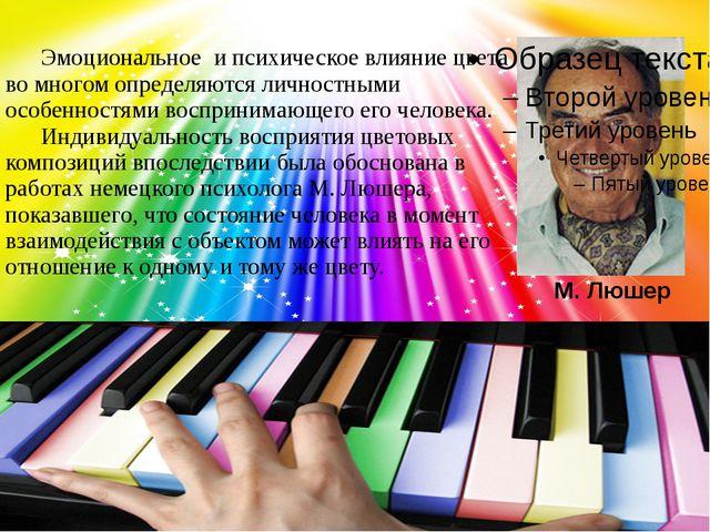 М. Люшер Эмоциональное и психическое влияние цвета во многом определяются ли...