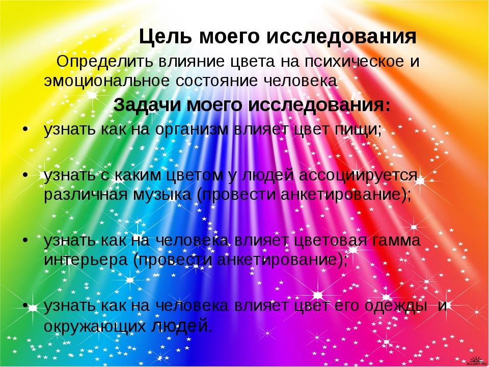 Цель моего исследования Определить влияние цвета на психическое и эмоциональ...