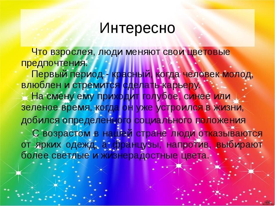 Что взрослея, люди меняют свои цветовые предпочтения. Первый период - крас...