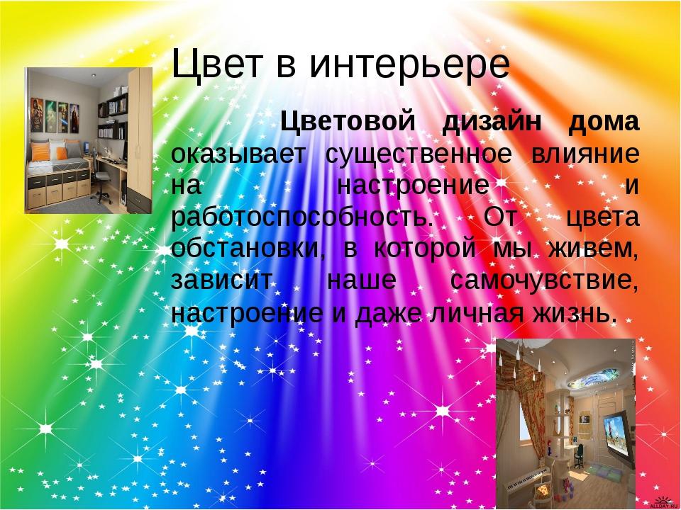 Цвет в интерьере Цветовой дизайн дома оказывает существенное влияние на настр...