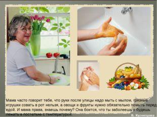 Мама часто говорит тебе, что руки после улицы надо мыть с мылом, грязные игру