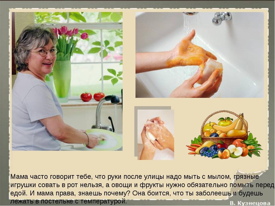 Мама часто говорит тебе, что руки после улицы надо мыть с мылом, грязные игру...