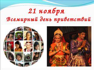 21 ноября Всемирный день приветствий