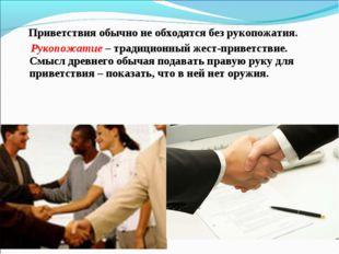 Приветствия обычно не обходятся без рукопожатия. Рукопожатие – традиционный