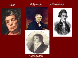 Эзоп И.Крылов И.Хемницер А.Измайлов