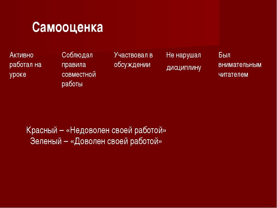 Самооценка Красный – «Недоволен своей работой» Зеленый – «Доволен своей рабо...