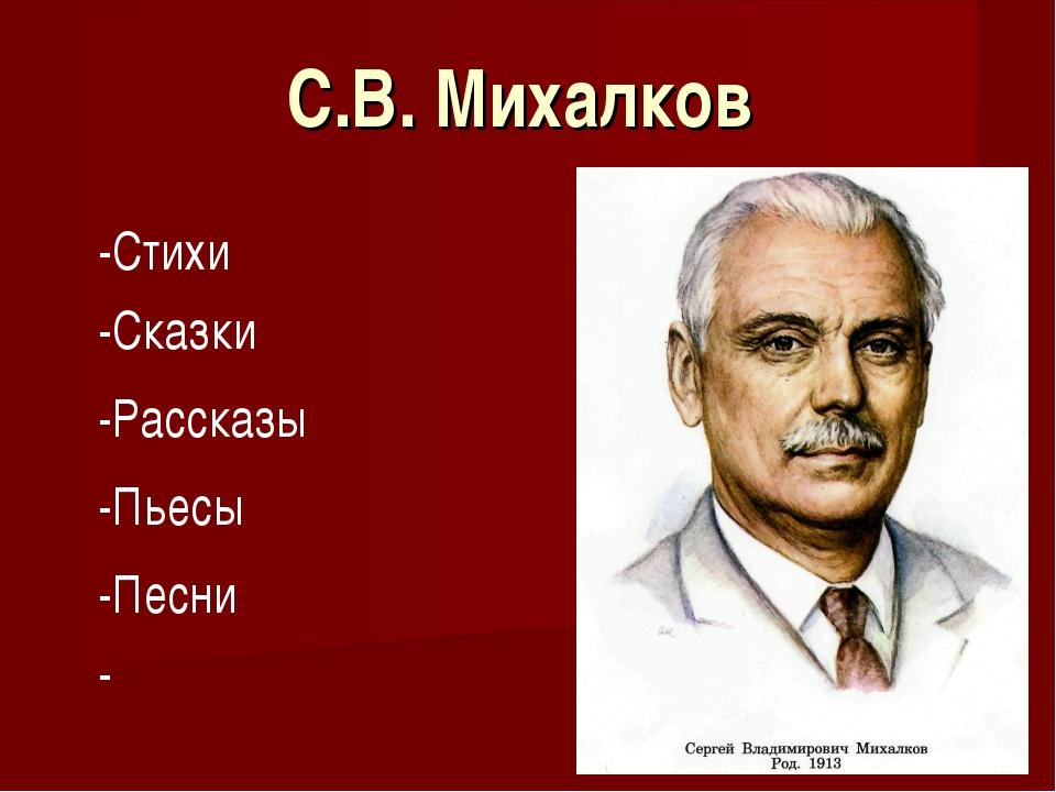 С.В. Михалков -Стихи -Сказки -Рассказы -Песни - -Пьесы