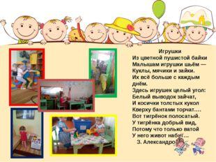 Игрушки Из цветной пушистой байки Малышам игрушки шьём — Куклы, мячики и зай