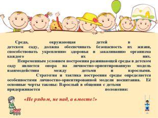 Среда, окружающая детей в детском саду, должна обеспечивать безопасность их