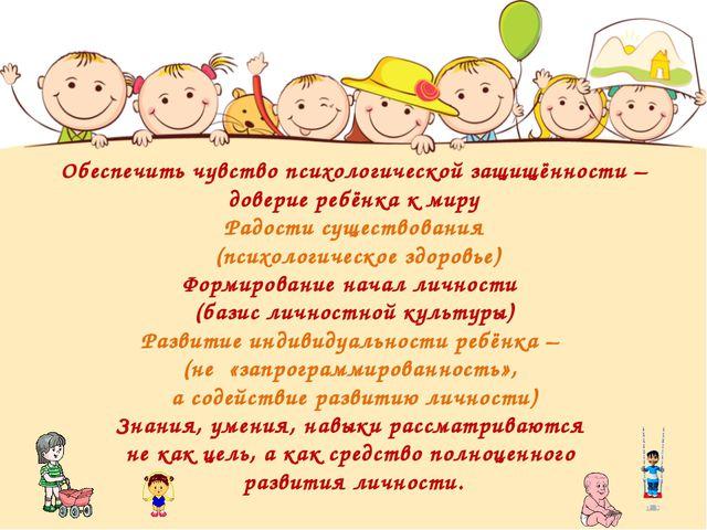 Обеспечить чувство психологической защищённости – доверие ребёнка к миру Рад...