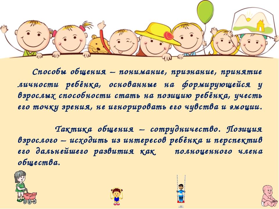 Способы общения – понимание, признание, принятие личности ребёнка, основанн...